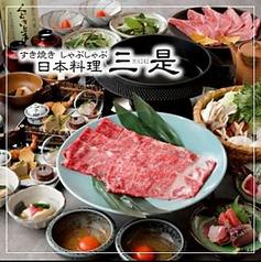 しゃぶしゃぶ すき焼き 日本料理 三是の写真