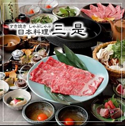しゃぶしゃぶ すき焼き 日本料理 三是