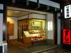 博多 音羽鮨の写真
