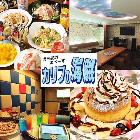 【NEW】お祝いコース1800円登場♪アルコール飲放は+1600円、ソフドリ飲放は+580円!