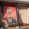 炭火居酒屋 やっぽい 新飯塚店のおすすめポイント3