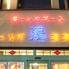 鴻 オオドリー 神田小川町のロゴ