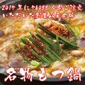 料理メニュー写真<のりを名物三大もつ鍋> 黒豚もつ鍋