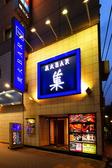 集 新橋本店 炭火BARの写真