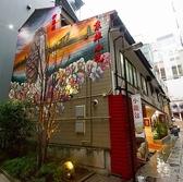 ジンホア 京華小吃 銀座店の雰囲気3