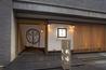 京都 ひょうき 瓢喜 銀座本店のおすすめポイント1