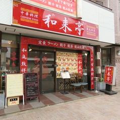 和来亭 東大和店の写真