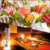 日本全国 美味しい肴 よくばり屋 新橋店の写真