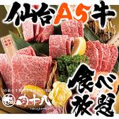 肉十八 仙台駅前 2号店の写真