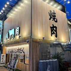 近江焼肉ホルモン すだく 澄川店の写真