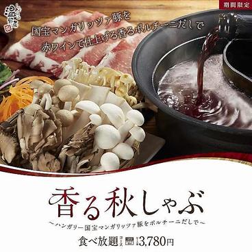 温野菜 京急川崎駅前店のおすすめ料理1