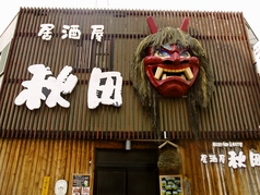 居酒屋 秋田 帯広の写真