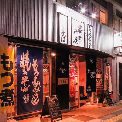 県庁通りに佇むお店[亀岡商店]夜はKAMEOKABARになります♪