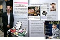 本場韓国の雑誌から取材!