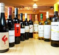 ボトルワインが安い!1980円(税抜)が赤・白種類豊富に◎