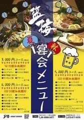 大阪料理 塩梅ダイナー 門真店の写真