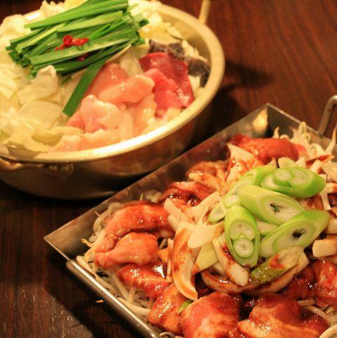 《お料理のみ》名物味噌ダレ ☆チリトリ焼・もつ鍋小コース 2100円