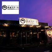 長屋ステーキ インターパーク店 栃木のグルメ