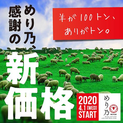 『めり乃』が総来客数20万人を記念して、4/1より食べ放題500円引きの新価格に!
