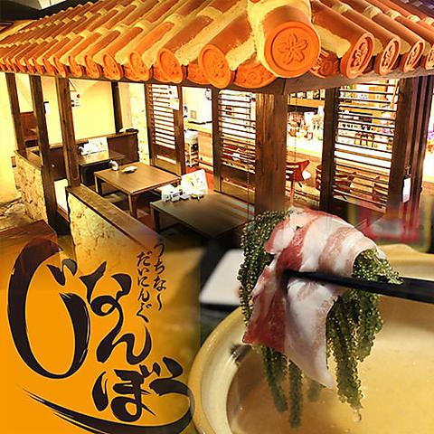 昔の沖縄の民家にタイムスリップした空間で沖縄料理が楽しめる!!堀席最大20名ご利用可