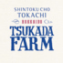 塚田農場 京王フレンテ新宿三丁目店 北海道シントク町のロゴ