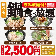 魚民 韮崎駅前店のコース写真