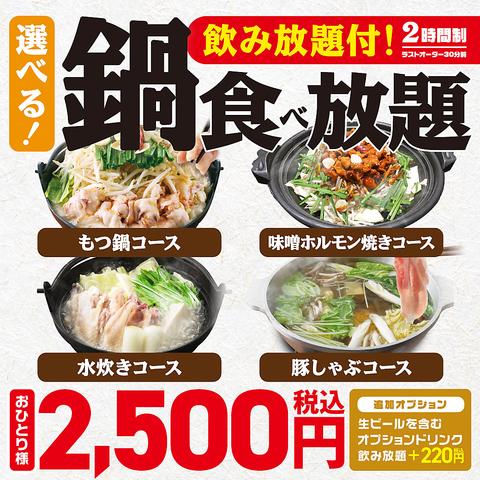 【2時間制】選べる!鍋食べ飲み放題2500円(税込)