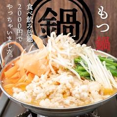 食べ放題飲み放題 居酒屋 おすすめ屋 上野店のおすすめ料理1