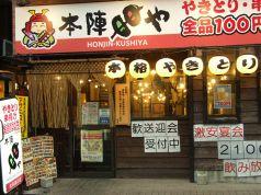本陣串や 志木東口店の写真