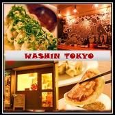 WASH1N TOKYO ワシントウキョウ 阿佐ヶ谷店