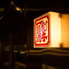じゅう兵衛 JYUBEI はらみ堂 五反田店の外観1