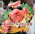 さかなや道場 名鉄岐阜駅前店のおすすめ料理1