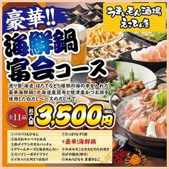 えこひいき 海老名中央店の写真