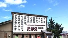 たか久 第二問屋町 総本店 店舗画像