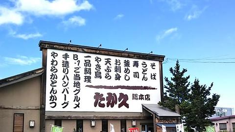 たか久 総本店(第二問屋町)