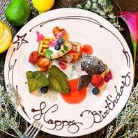 誕生日・記念日サプライズ!特別な日をお祝い☆★