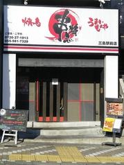 串特急 三島駅前店の店舗写真