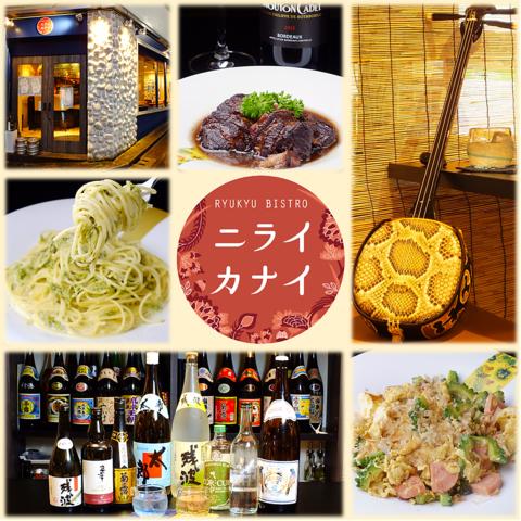 大塚で沖縄料理と泡盛をおしゃれに楽しめるお店♪