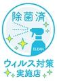 《感染症対策》こまめにトイレの除菌清掃(手を触れるところも含め)、個室もお食事後の食器・座席や備品など、消毒を徹底しております。