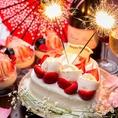 ◆1番人気クーポン◆誕生日・記念日のお客様にはデザートプレート無料贈呈♪簡単なメッセージもお付けできます★新橋 個室 居酒屋