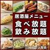 にじゅうまる NIJYU-MARU 船橋南口店のおすすめポイント1