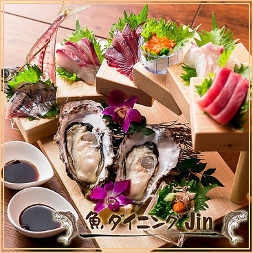 魚ダイニング Jinのおすすめ料理1