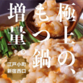 個室居酒屋 江戸小町 新宿本店のおすすめ料理1