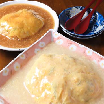 中華酒房 景雲のおすすめ料理1