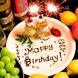 誕生日はバースデーコースで素敵なお祝いを!