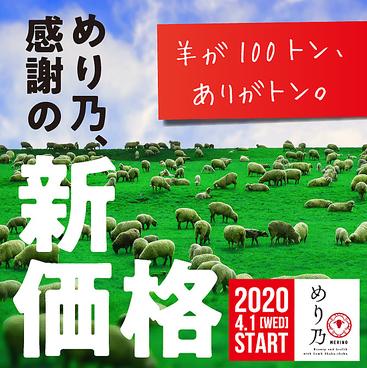 めり乃 MERINO 横浜店のおすすめ料理1
