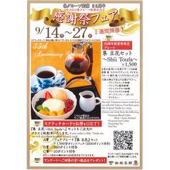 珈琲茶館 集 有楽町アネックス店の写真