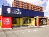 五十番飯店 上海厨房 山形 桜田店 山形のグルメ