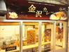 金沢カレー アルバのおすすめポイント1