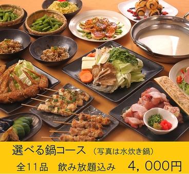 ぱたぱた家 田町三田口店のおすすめ料理1